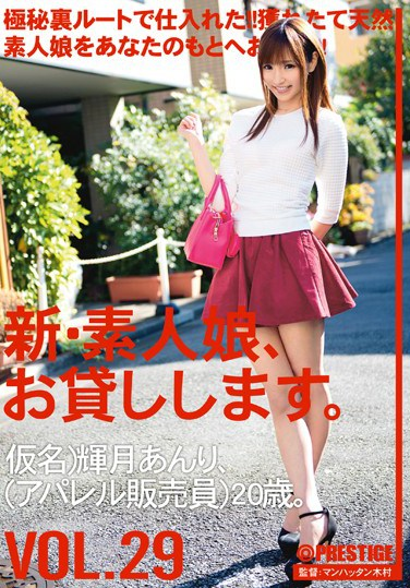 [CHN-061] New We Lend Out Amateur Girls. vol. 29