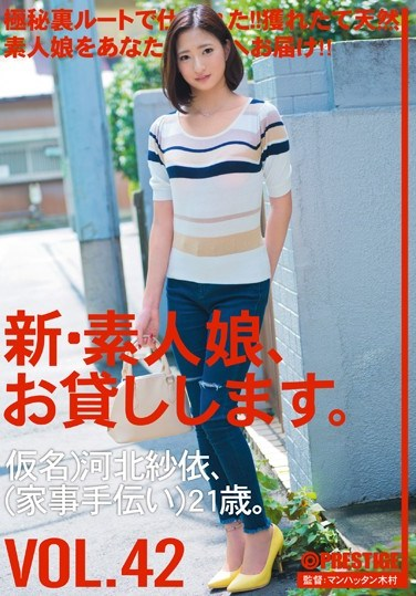 [CHN-091] New We Lend Out Amateur Girls. vol. 42