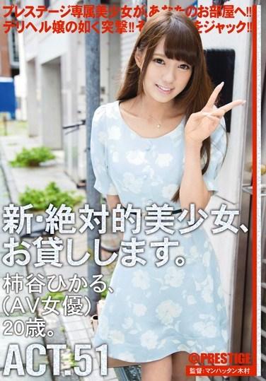 [CHN-094] Renting New Beautiful Women Act. 51 Hikaru Kakitani