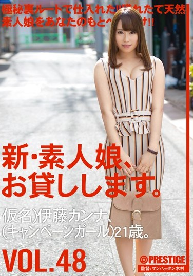 [CHN-105] New We Lend Out Amateur Girls. vol. 48