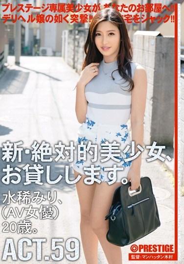 [CHN-109] New- Absolute Beauties For Hire. ACT.59 Miri Mizuki