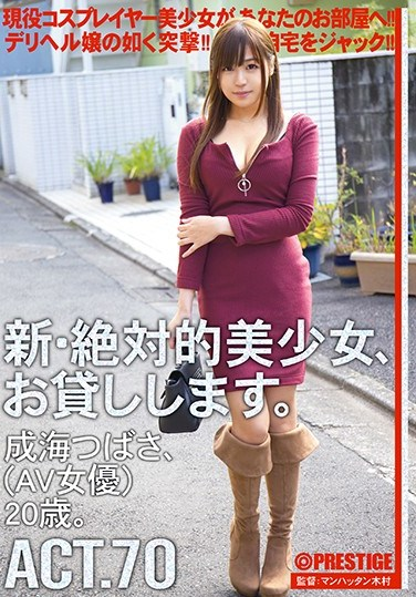 [CHN-132] Renting New Beautiful Women. ACT. 70. Tsubasa Narumi
