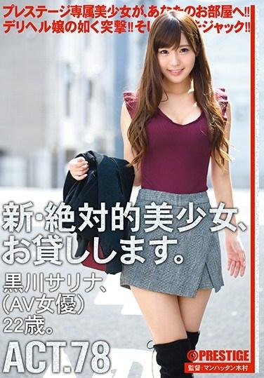 CHN-148 A New And Absolute Beautiful Girl, I Will Lend You. ACT. 78 Kurokawa Salina (AV Actress) 22 Years Old.
