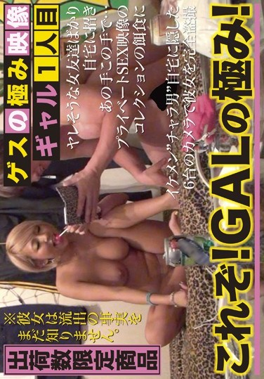 [CMI-020] The Sleaziest Footage Ever – Gal #1