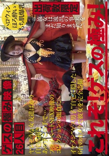 [CMI-035] The Ultimate Low-Life Videos Girl Number 26