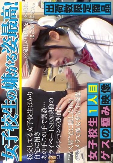 [CMI-060] The Sleaziest Footage Ever Highschool Girl #1