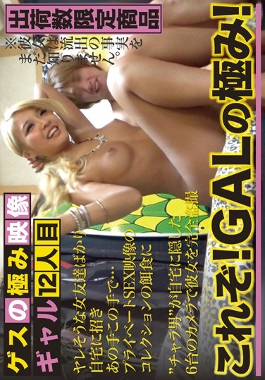 [CMI-065] The Ultimate In Bad Boy Videos The 12th Gal