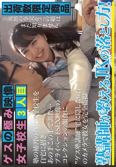 [CMI-068] The Most Vulgar Videos. The 3rd Schoolgirl