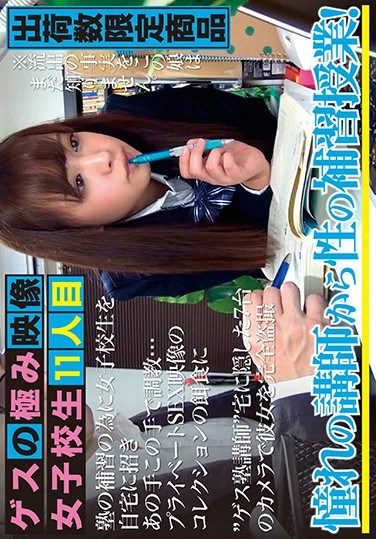[CMI-102] The Ultimate In Bad Boy Videos The 11th Schoolgirl