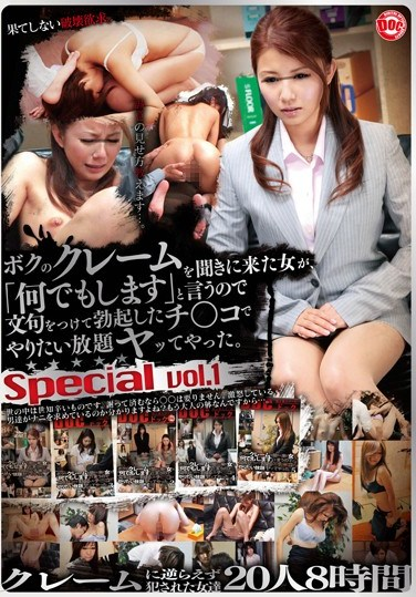 [DCM-008] The woman who's come to listen to my claim – I tell her to do something, and she gives my hard cock a Fuck As Much As You Want. Special vol. 01