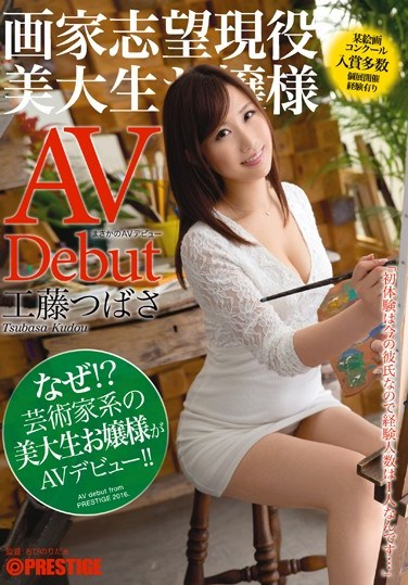 [DIC-020] Her Shocking AV Debut An Aspiring Painter And Real Life Art School Student Tsubasa Kudo