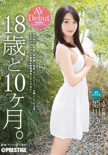 [DIC-021] 18 Years And 10 Months Yuna Himekawa