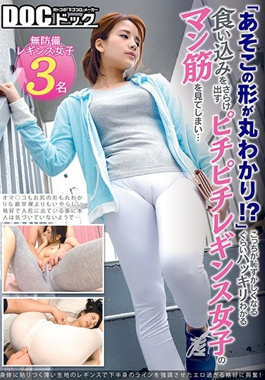 "DOCP-004 ""Do Not You Understand The Shape Over There?""I Looked At The Man Muscle Of The Girls' Leggings Girls Who Revealed The Guts That Seemed To Make Me Embarrassed This Way …"