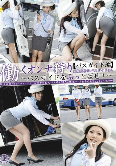 [EZD-214] Chasing Working Women 2 [Bus Tour Guide Edition]
