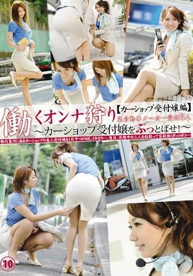 [EZD-297] Chasing Working Women 10 [Car Shop Receptionist]