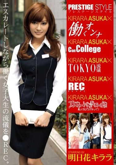 [EZD-319] Prestige Style x Kirara Asuka
