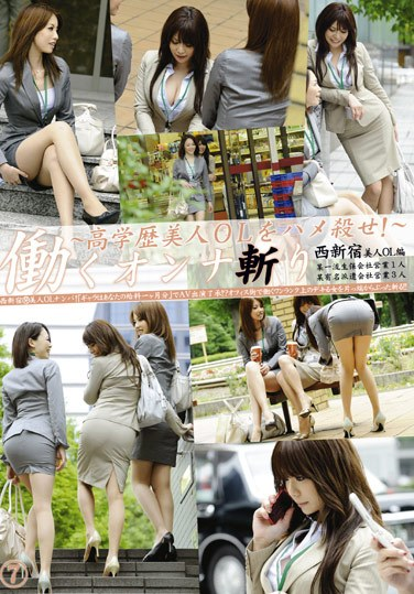 [EZD-417] Going Deep in Working Women 7: Gorgeous Office Ladies in Nishi-Shinjuku