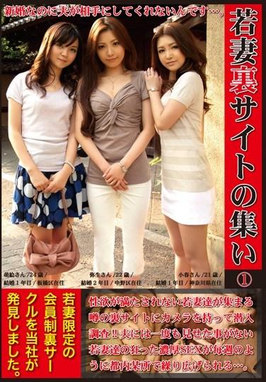 [FOL-002] Young Wives Secret Website Gathering 1