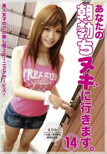 [FST-043] I Will Take Care Of Your Morning Wood 14