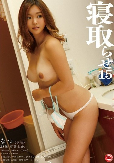 [FTN-039] Cuckolded 15 – Natsu Hamasaki