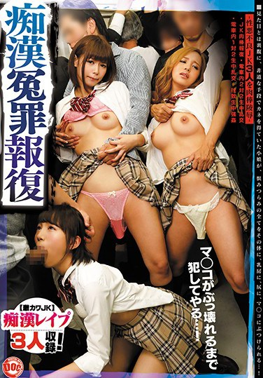 [HAR-080] Revenge for False Accusation of Molestation – Forcing Three Delinquent Teens to Take the Dick