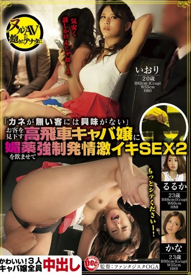 HAR-019 Money Is Not Interested In No Visitors To The Domineering Hostess To Look Down On Customers Is To Drink Aphrodisiac Forced Estrus Super Iki SEX 2
