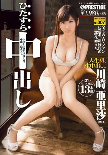 [HIZ-007] Nothing But Creampies. Arisa Kawasaki. Nothing But Series No. 007