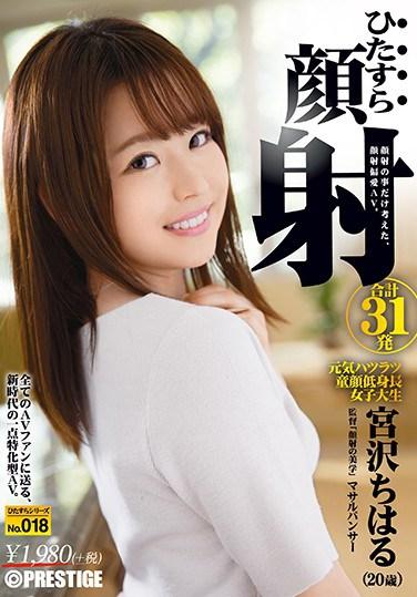 [HIZ-018] Continuous Cum Face Pleasure Chiharu Miyazawa The Continuous Series No. 018