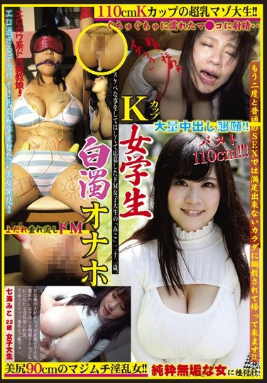 [HME-004] A Girl With K Cup Tits Student Cum Facial Fuck Hole