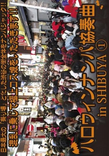 [HWS-001] Halloween Pick-Up Concerto In Shibuya 1