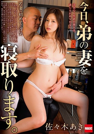 [IML-006] A Young Wife Commits Infidelity For The First Time Today, I'm Going To Fuck My Little Brother's Wife Aki Sasaki