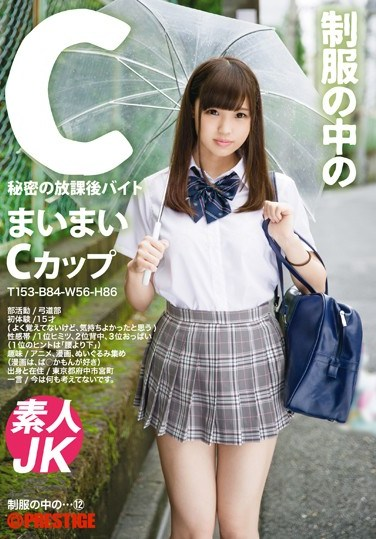 [JAN-012] The C Inside Her Uniform Maimai 12