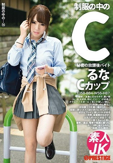 [JAN-014] C-Cups Under Her Uniform Runa 14