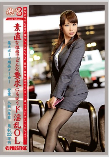 [JBS-002] Working Woman 3 Vol.02 Emika Sakuragi