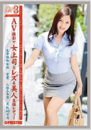 [JBS-007] Working Woman 3 vol. 07