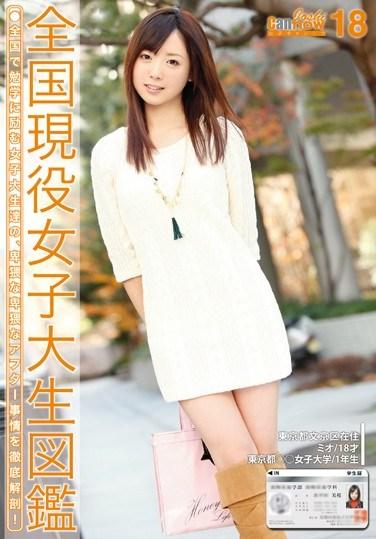 [JCN-017] Joshi Cannow 18