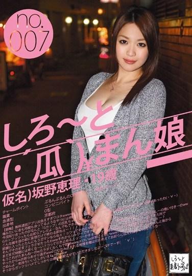 [KDG-022] Amateur Pussy Girl, Pseudonym Eri Hosaka (19 Years Old) no.007