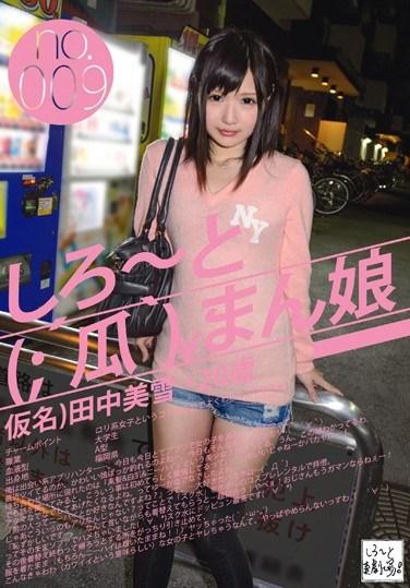 [KDG-026] Amateur Pussy (Name Changed) Miyuki Tanaka (20) no.009