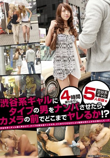 [KGB-023] Picking Up Shibuya Gals – How Far Will They Go In Front of the Camera!?