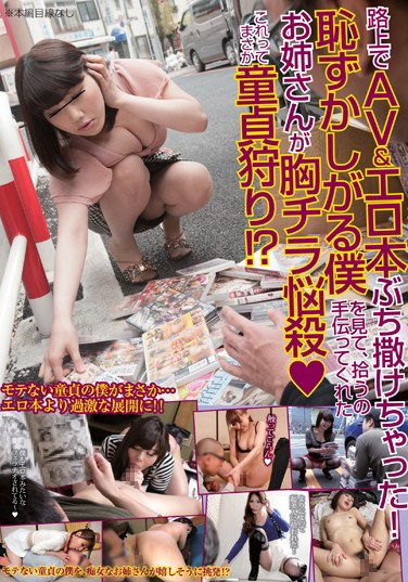 [KIL-048] Confessing Everything On The Street! These Women See Me And Help Me Pick Up My Dropped Stash And Become Enchanted Is This Cherry Boy Hunting?