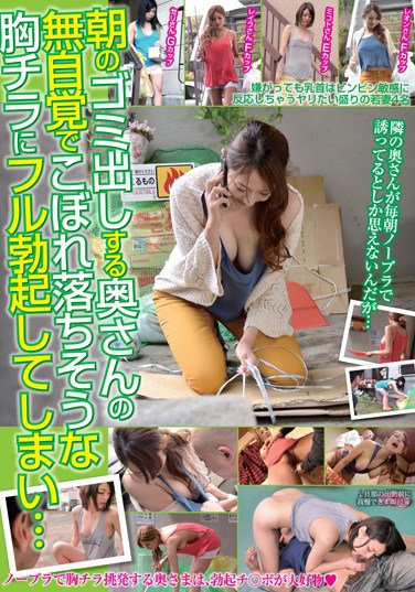 [KIL-076] I Get Rock Hard Catching A Glimpse Of This Lady's Titties As They Practically Fall Out Of Her Shirt While She Was Taking Out The Morning Trash…