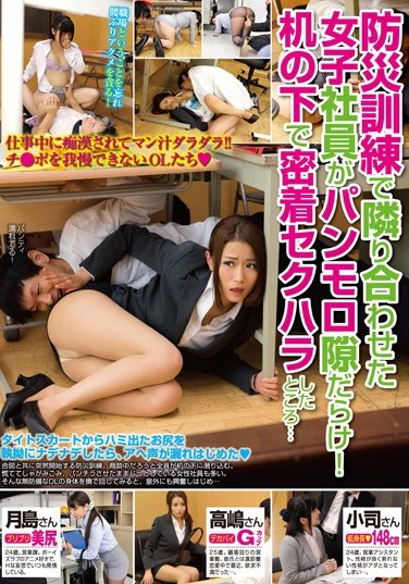 [KIL-085] The Female Employee Next To Me During Our Earthquake Drill Gave Me A Full View Of Her Panties! Pressed Up Against Her Under The Desk Feels Like Sexual Harassment…
