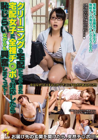 [KIL-086] I Showed A Cleaning Lady Sent Over To My House My Bare Dick, And Though She Was Embarrassed, She Was Also Totally Excited…