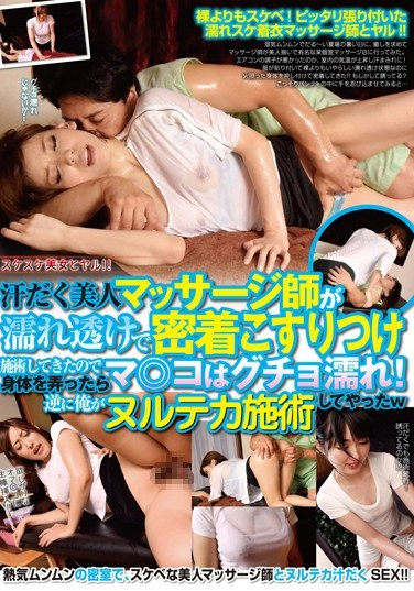[KIL-087] Beautiful Sweaty Masseuse Gets Wet And Rubs Me Close – That'll Cure Me! In Return I Give Her My Special Treatment!