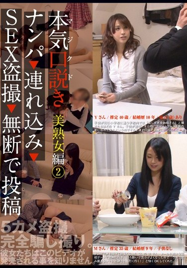 [KKJ-004] Earnest Begging – Hot Mature Woman Edition 2 – Picking Up Girls And Bringing Them Back To Hotels For Sex – Unauthorized Voyeur Posting