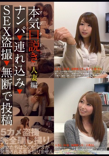 [KKJ-006] True Seduction Married Woman Collection Picking Up Girls and Bringing Them To a Hotel Voyeur Videos Submitted Without Their Permission