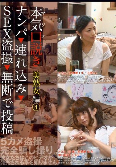[KKJ-008] Hitting On Mature Woman 4 Picking up women and taking em to a love hotel Footage taken without their consent