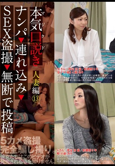 [KKJ-030] Serious Seduction – Married Woman Edition 13 – Picking Up Girls -> Taking Them Home -> Secretly Filming The Sex -> Posing Without Their Permission