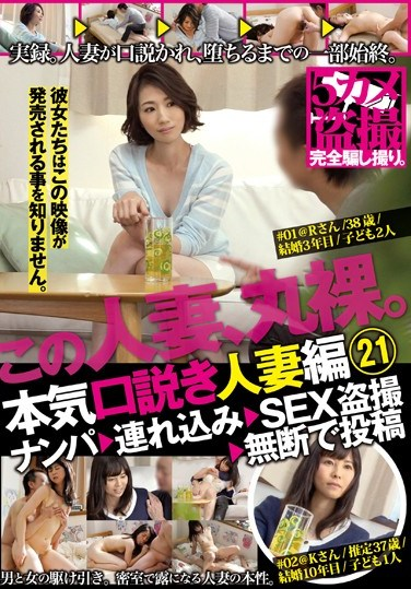 [KKJ-042] Real Seduction. Married Women Volume 21. Picking Them Up, Taking Them To A Room, Secretly Filming The SEX And Posting It Without Their Permission