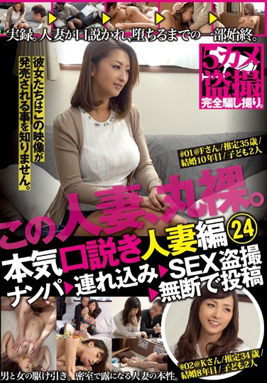 [KKJ-045] Real Seduction Married Women Volume 24. Picking Up Women, Taking Them To A Room, Secretly Filming The Sex And Posting The Videos Without Their Permission